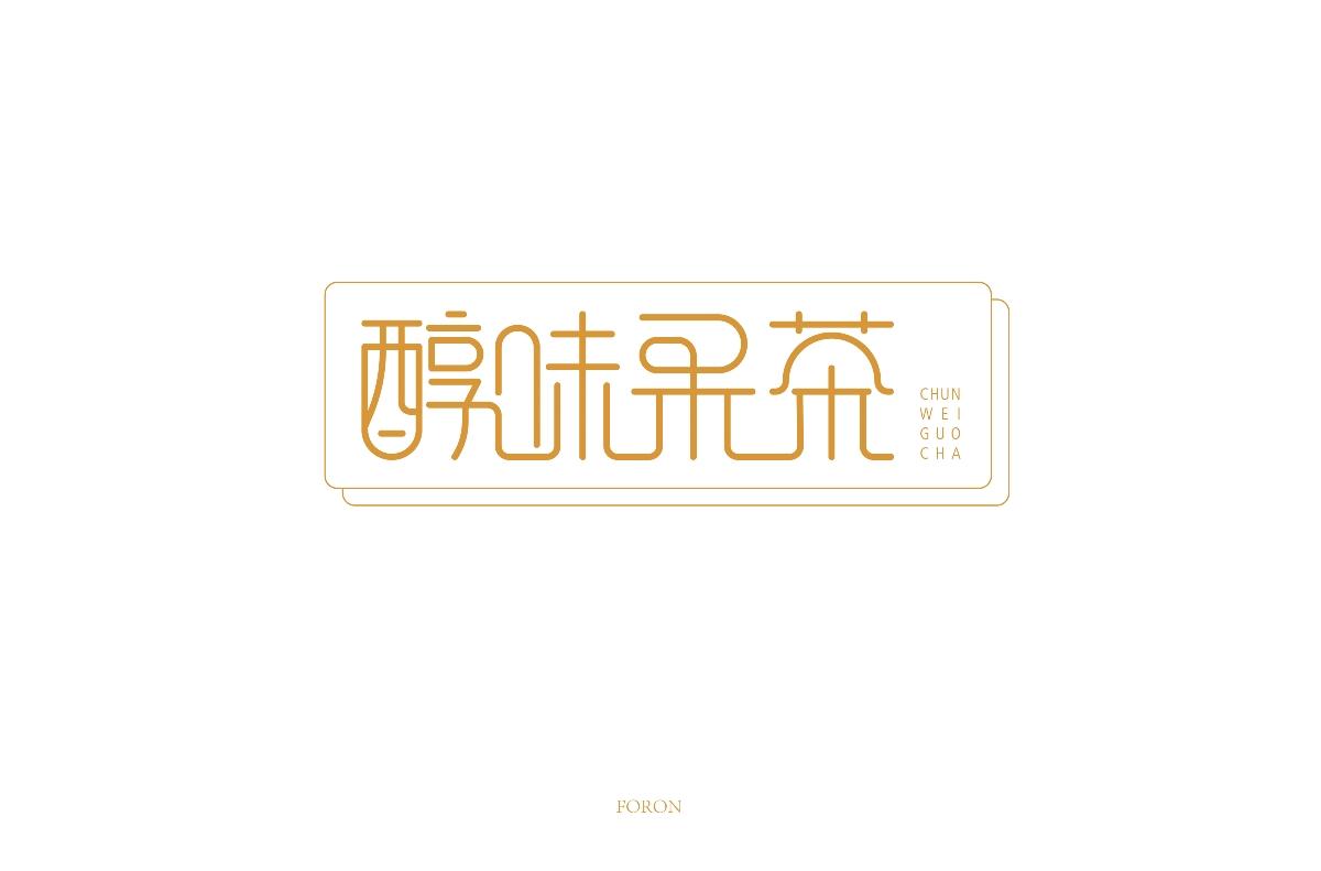 一组字体设计