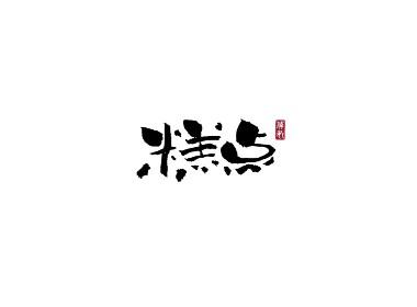 九月/手写中秋