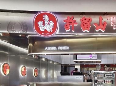 """【艺鼎品牌全案】 现代中式风""""许留山"""",夏日里的清心甜品"""
