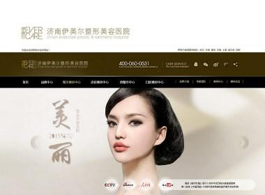 伊美尔美容整形网站策划恒耀平台-太歌文化创意
