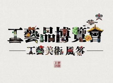 国际工艺美术博览会宣传形象策划恒耀平台-太歌文化创意