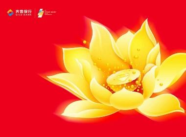 齐鲁银行年庆策划恒耀平台-山东太歌文化创意