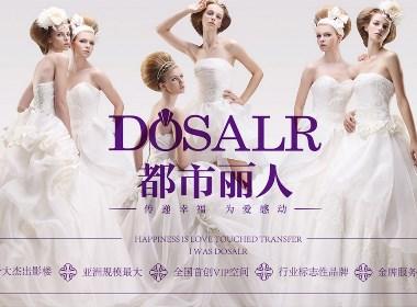济南都市丽人婚纱摄影品牌策划恒耀平台-太歌文化创意