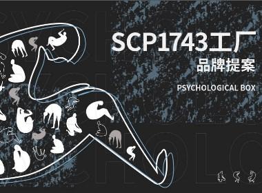 scp1743工厂
