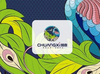 创喜—徐桂亮品牌设计