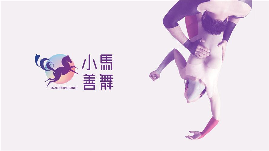 小马善舞品牌形象设计