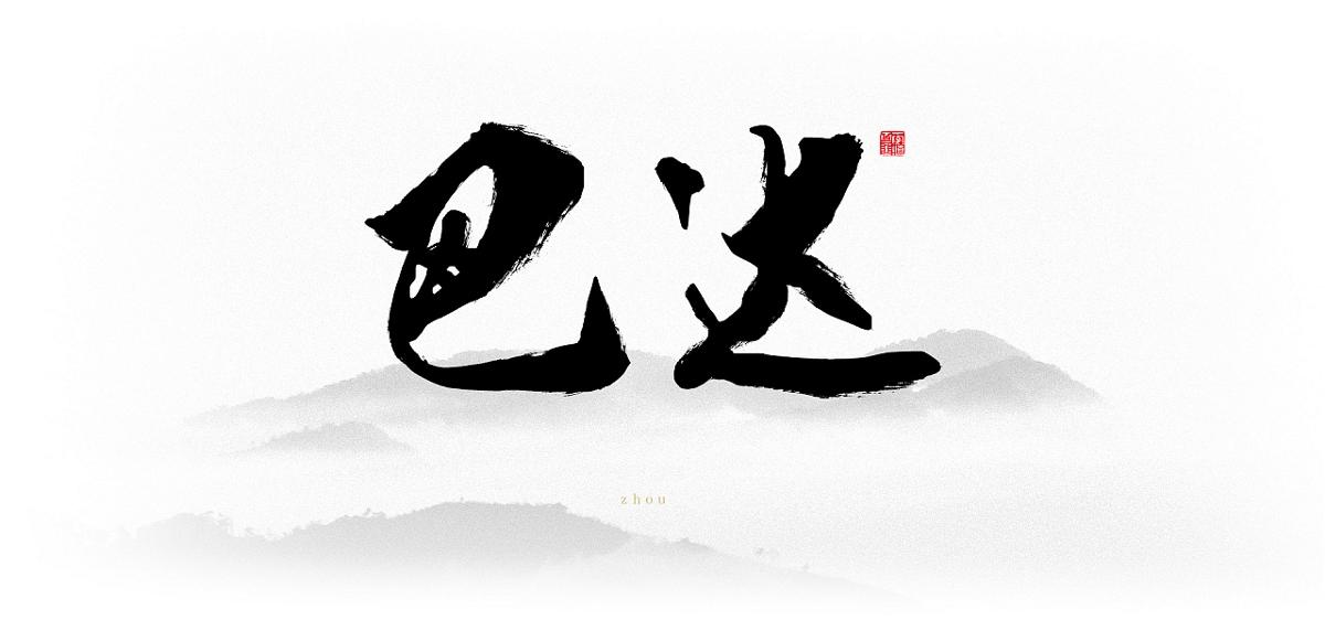 毛笔字体设计-山头茶【普洱茶】
