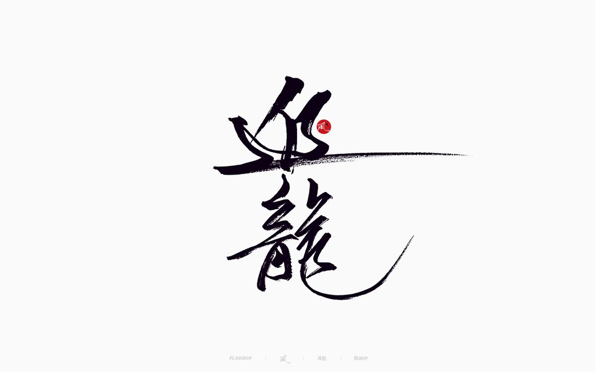 风の字 / 追捕