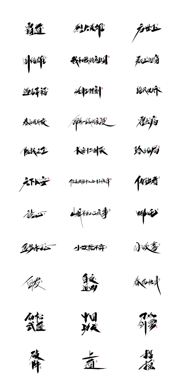 九月份手写字体