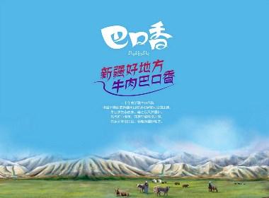 【本墨设计×巴口香】新疆好地方 牛肉巴口香