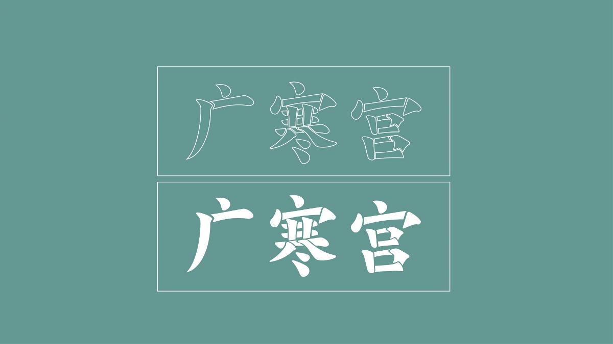 中秋-廣寒宮品牌設計