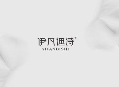 伊凡迪詩美膚護理品牌設計