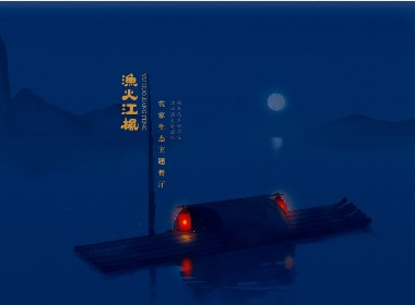 渔火江枫中餐厅--VI设计