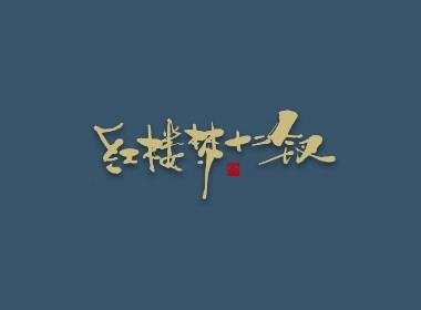飞凡书写字体设计第11篇