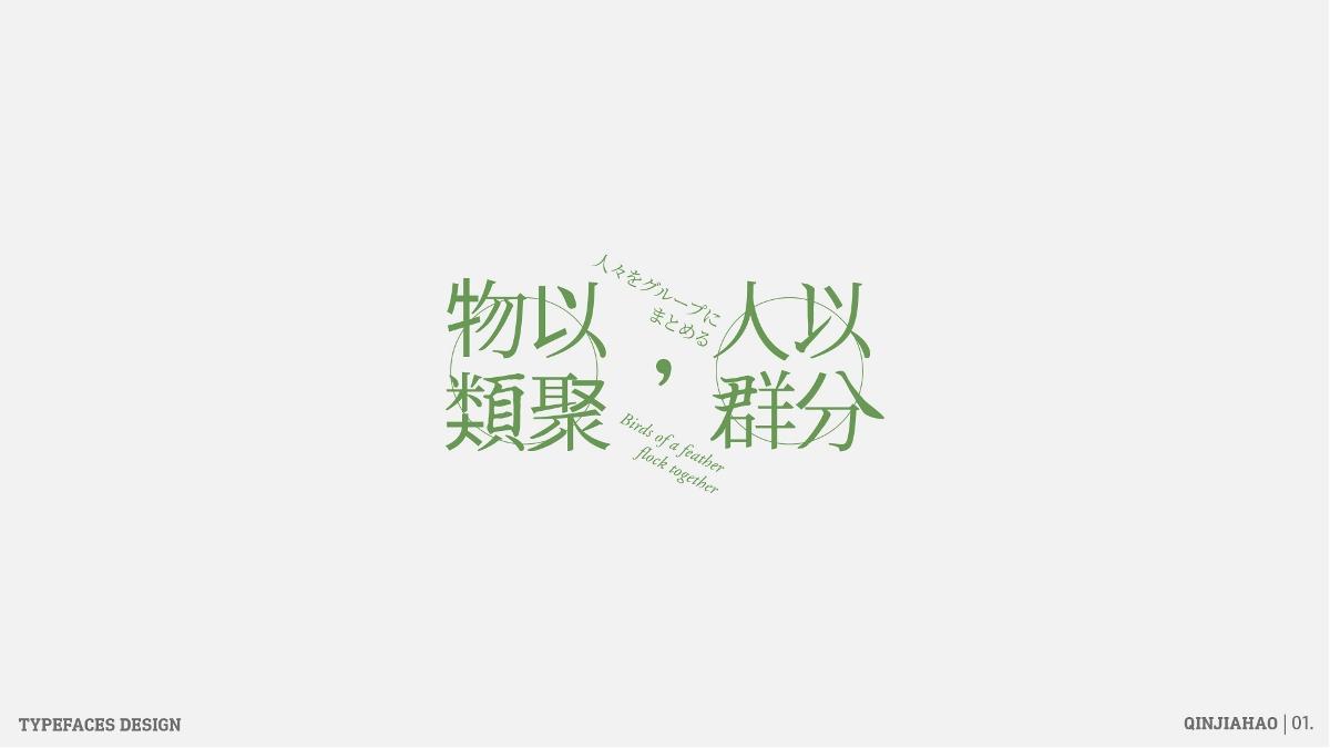 字体帮30+之路 | 壹 Typeface design