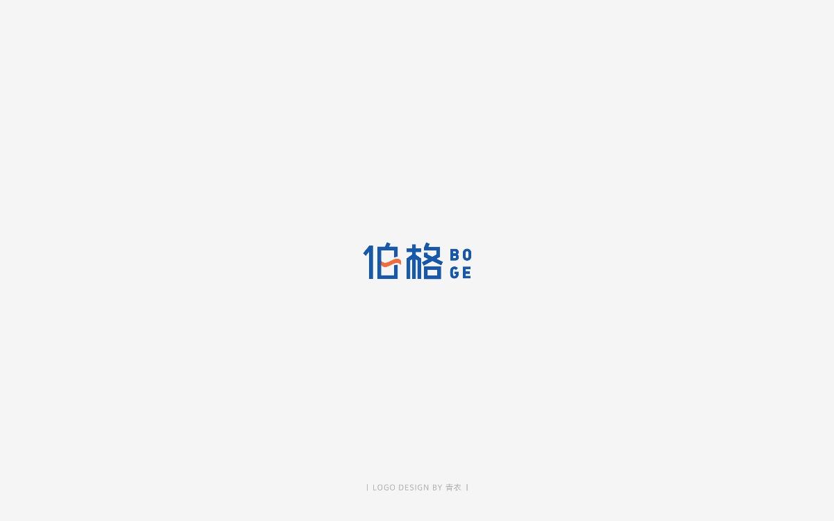 青衣   LOGO设计   20190918整理