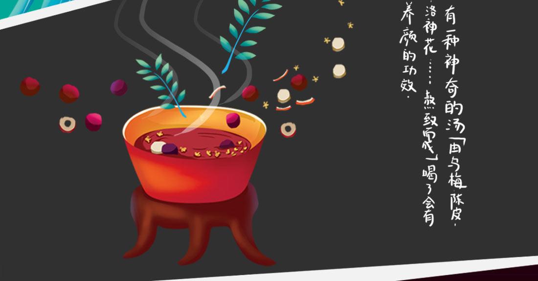 乾生元|酸梅汤包装设计