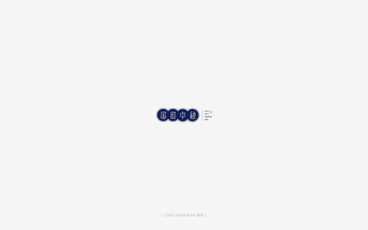 青衣 | LOGO设计 | 20190918整理