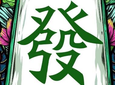 东来也原创插画设计-麻将雀神