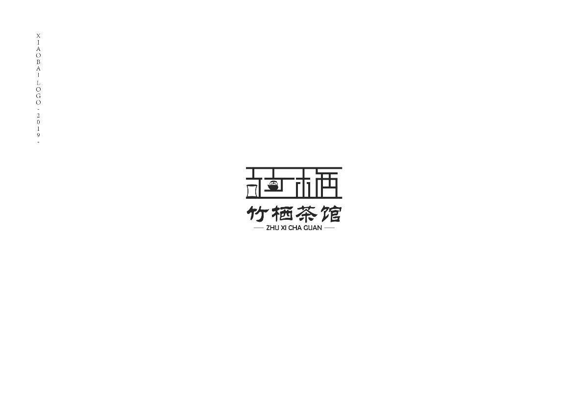 2019年标志合集-贰