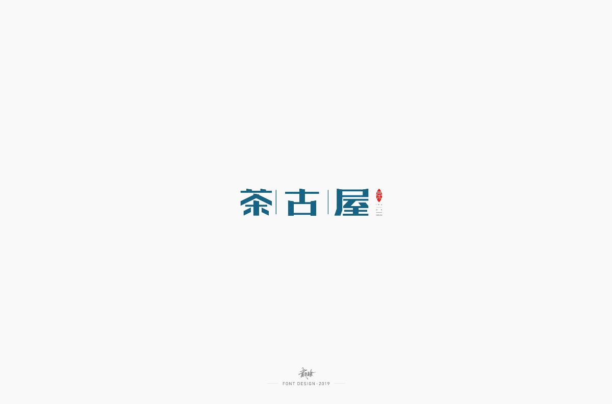 字体设计合集_NO.01