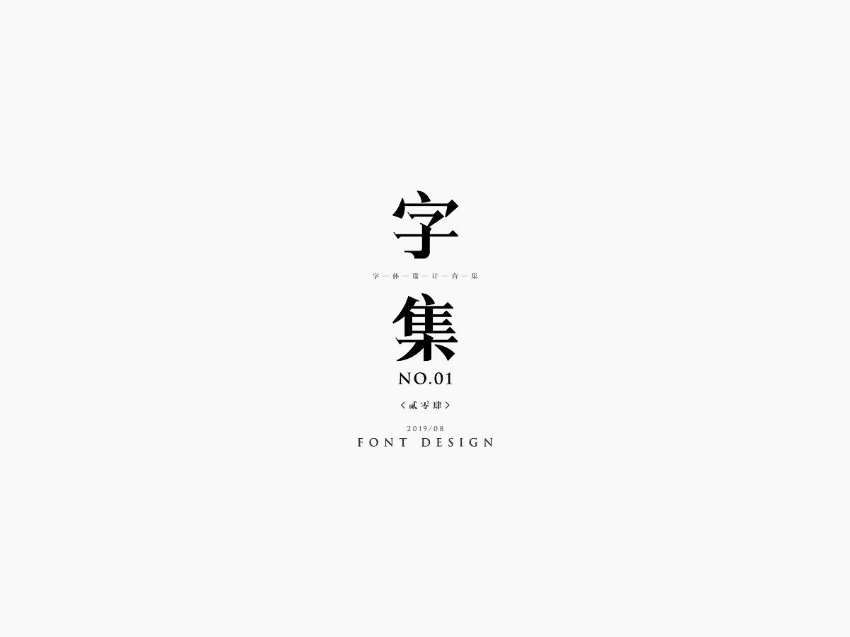 字体恒耀平台合集_NO.01