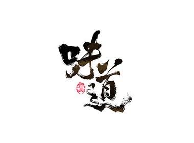 毛笔字集#各种味道#<40>