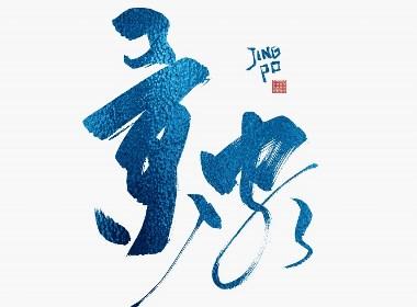 寨见云南-字体