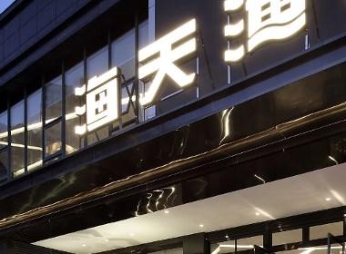 餐饮设计 空间设计【艺鼎新作】让你的品味随餐厅升级而升级