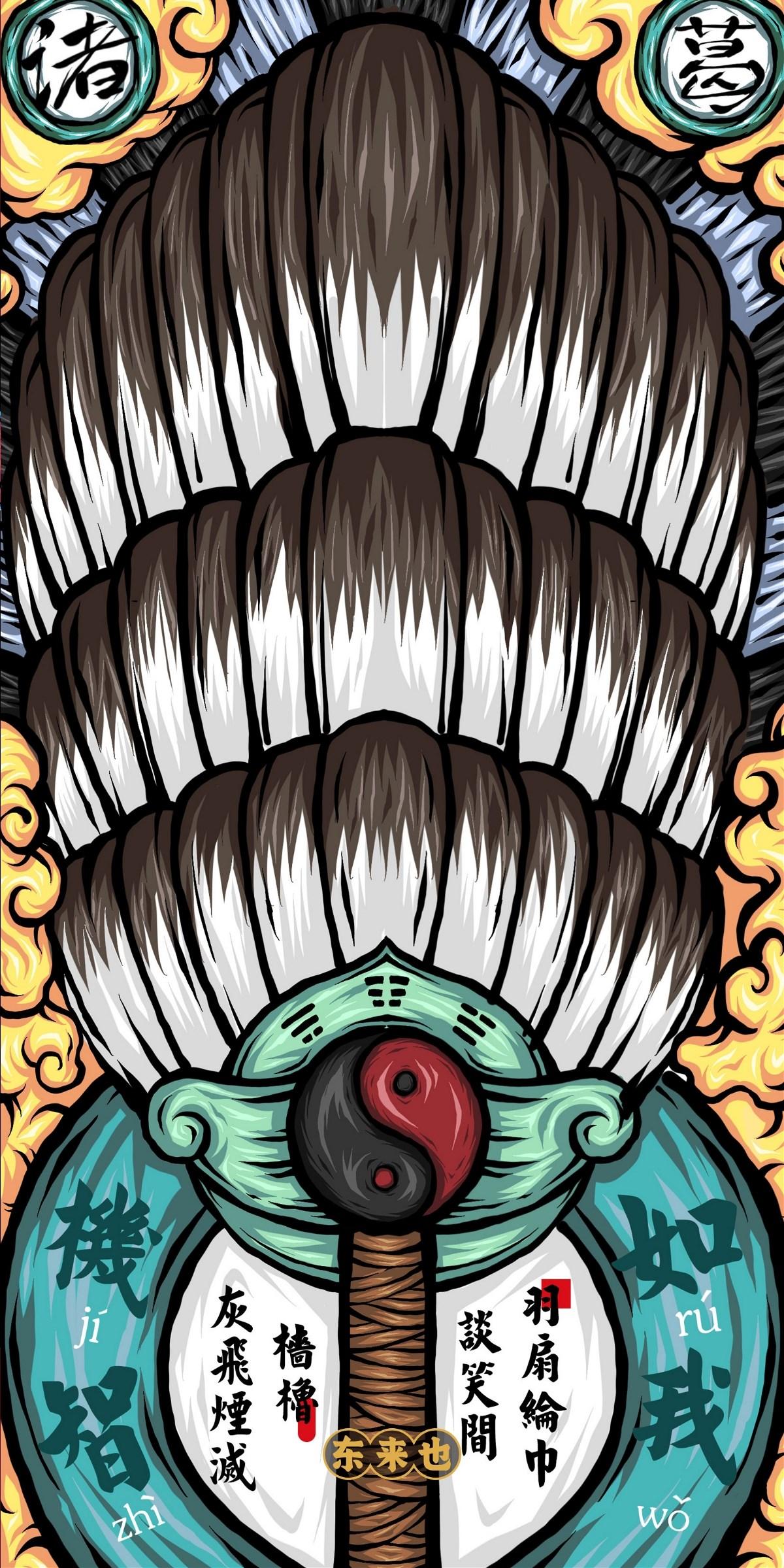 东来也原创插画设计-两仪八卦扇
