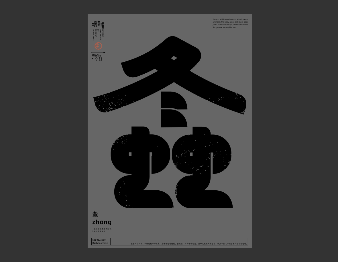 汉字境/一字禅《仲秋十月》