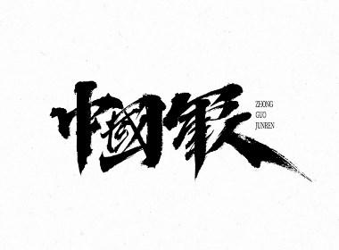 祖国70周年华诞 | 手写字形