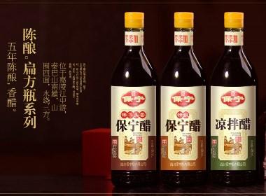 【本墨设计×保宁醋】保宁醋瓶标设计