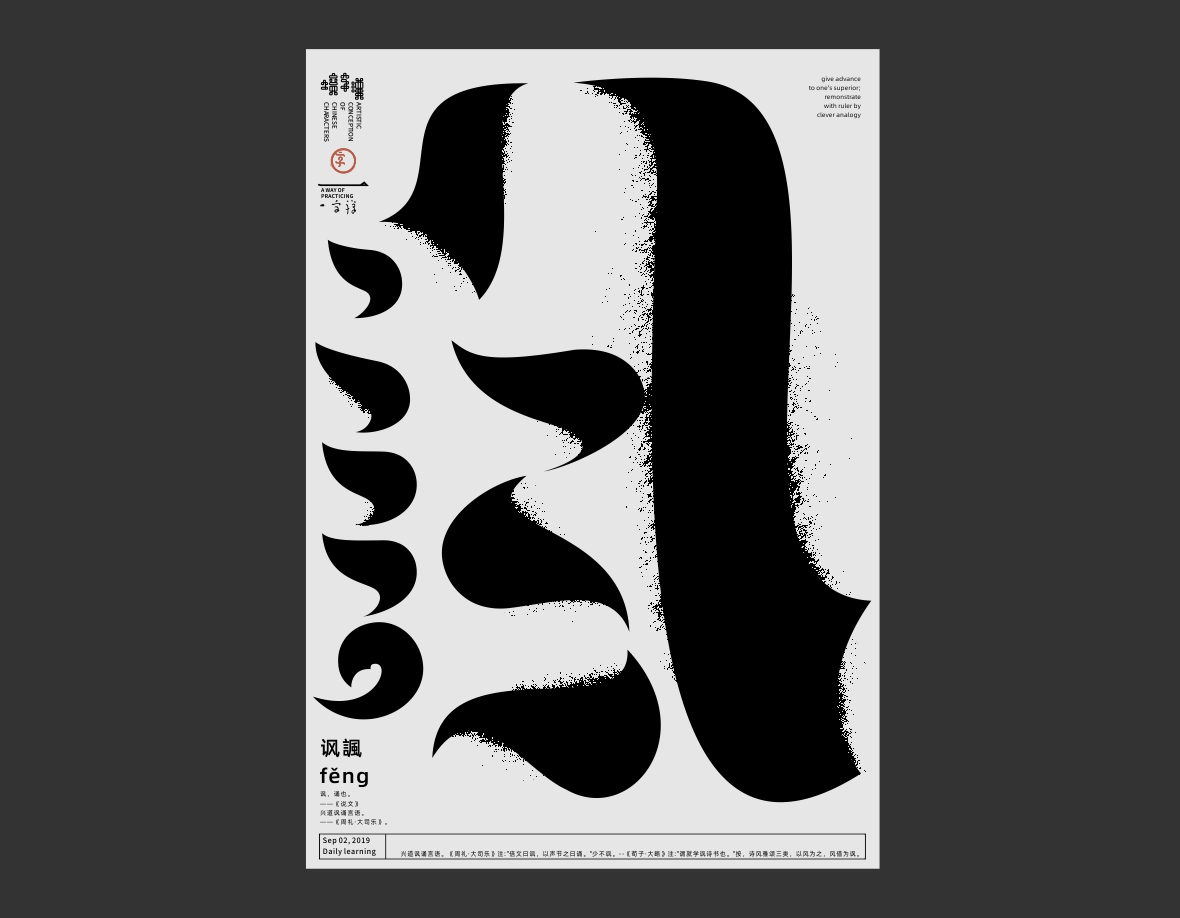 漢字境/一字禪《仲秋十月》