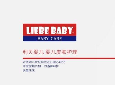 利贝婴儿 婴儿皮肤护理