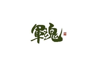 飞凡书写字体设计第12篇