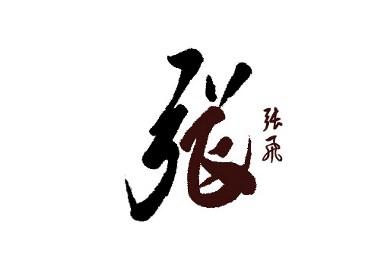 山中道人手书-合体字