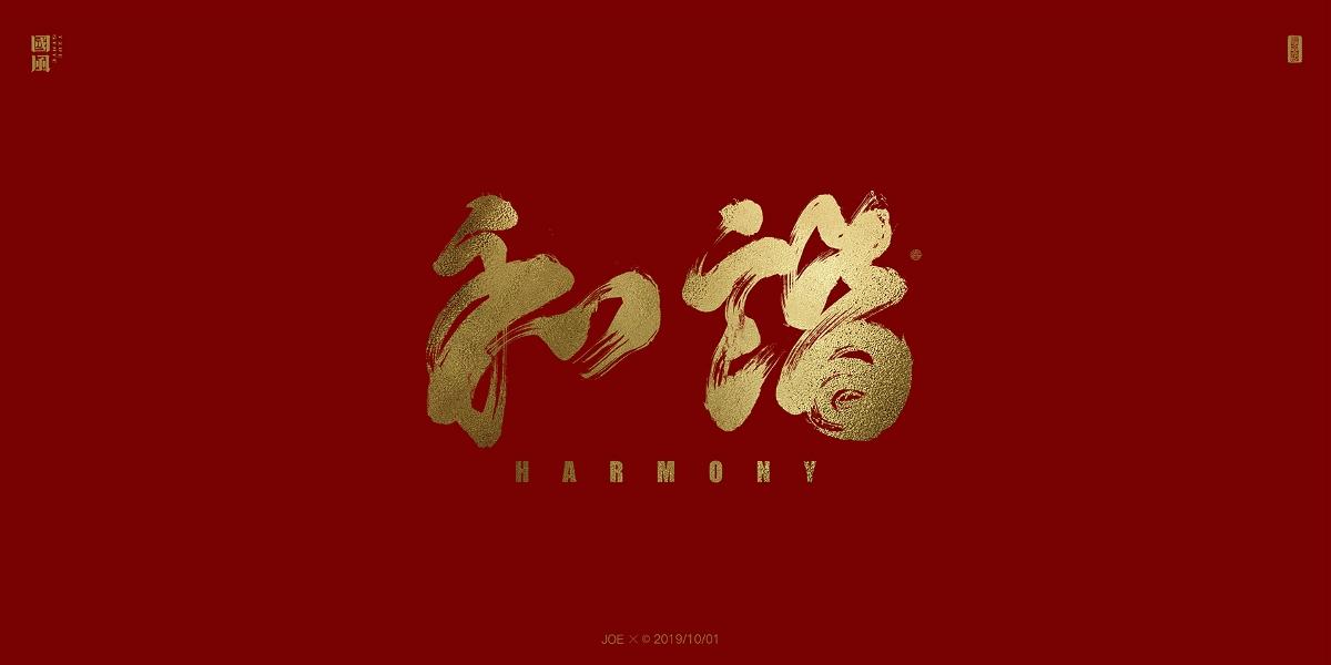 国庆节-盛世华诞70周年