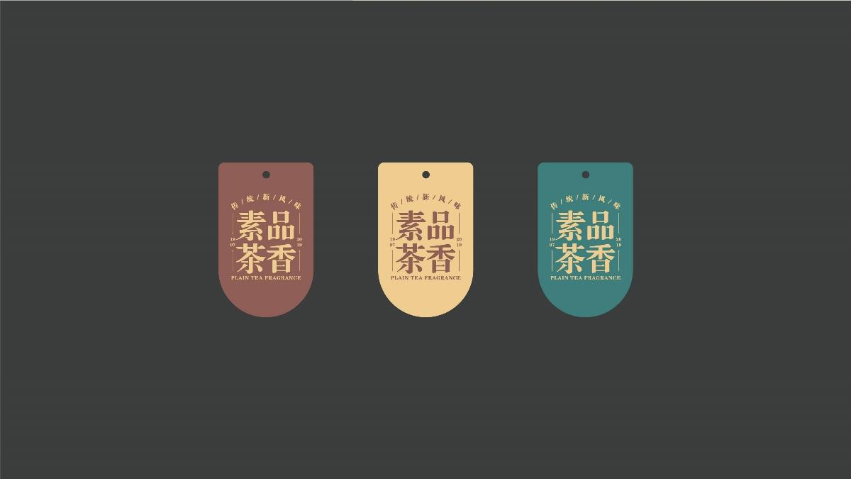 素品茶香品牌视觉形象