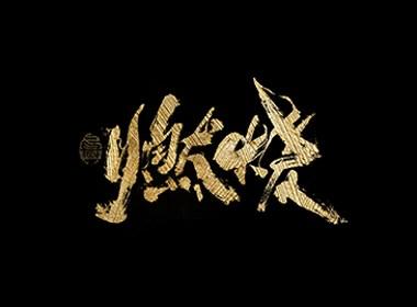 毛笔字集#歡度國慶#<41>