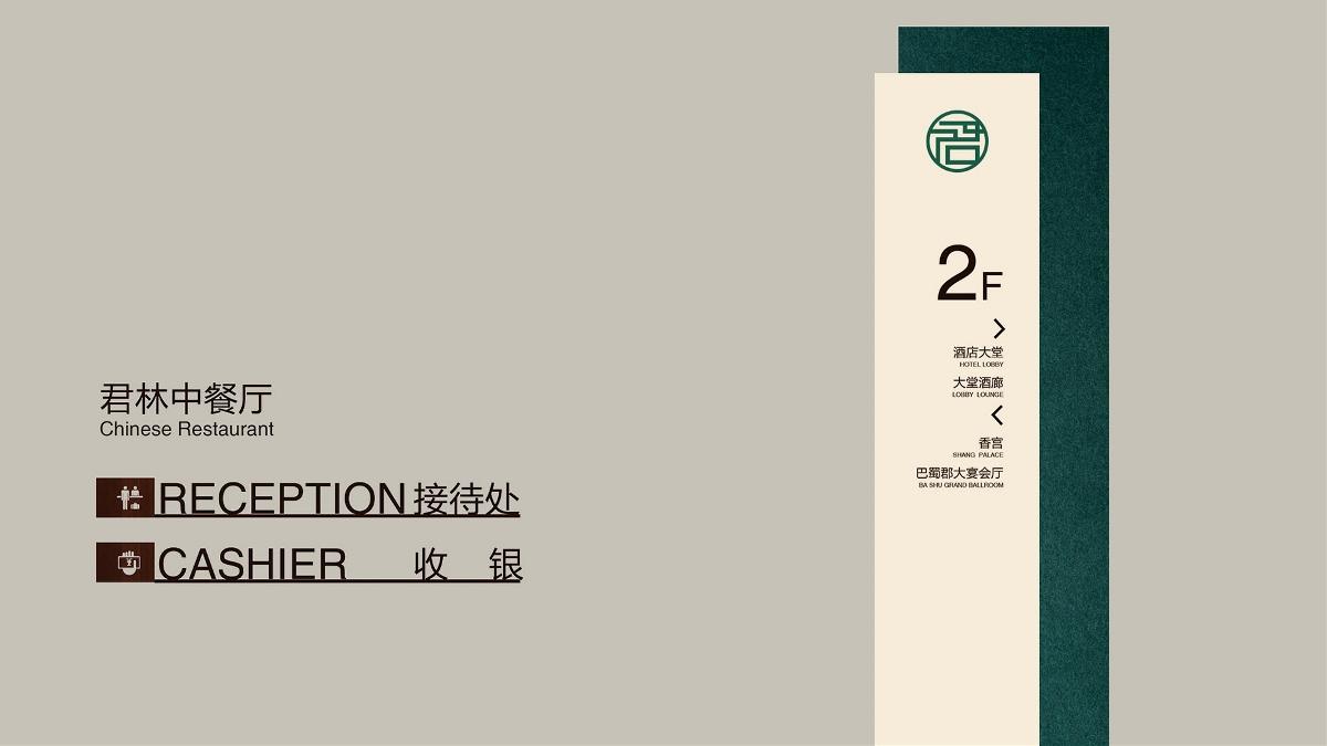 沂城君林精品酒店装修设计-山东太歌装饰设计工程有限公司