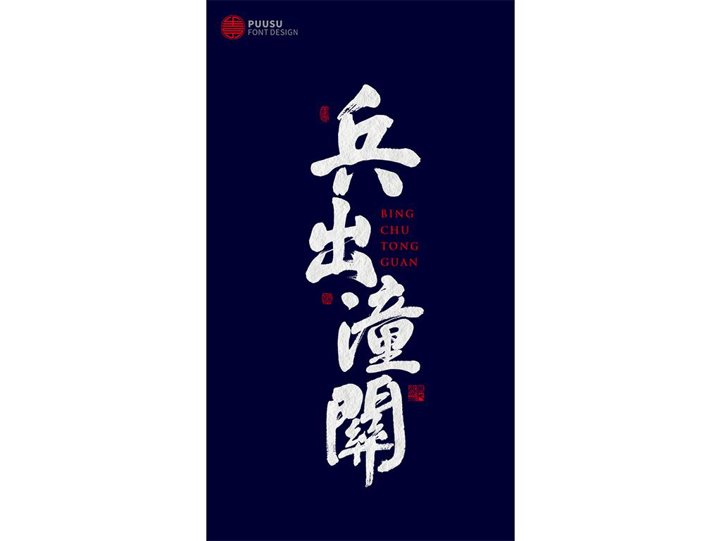 國慶· 盛世中華