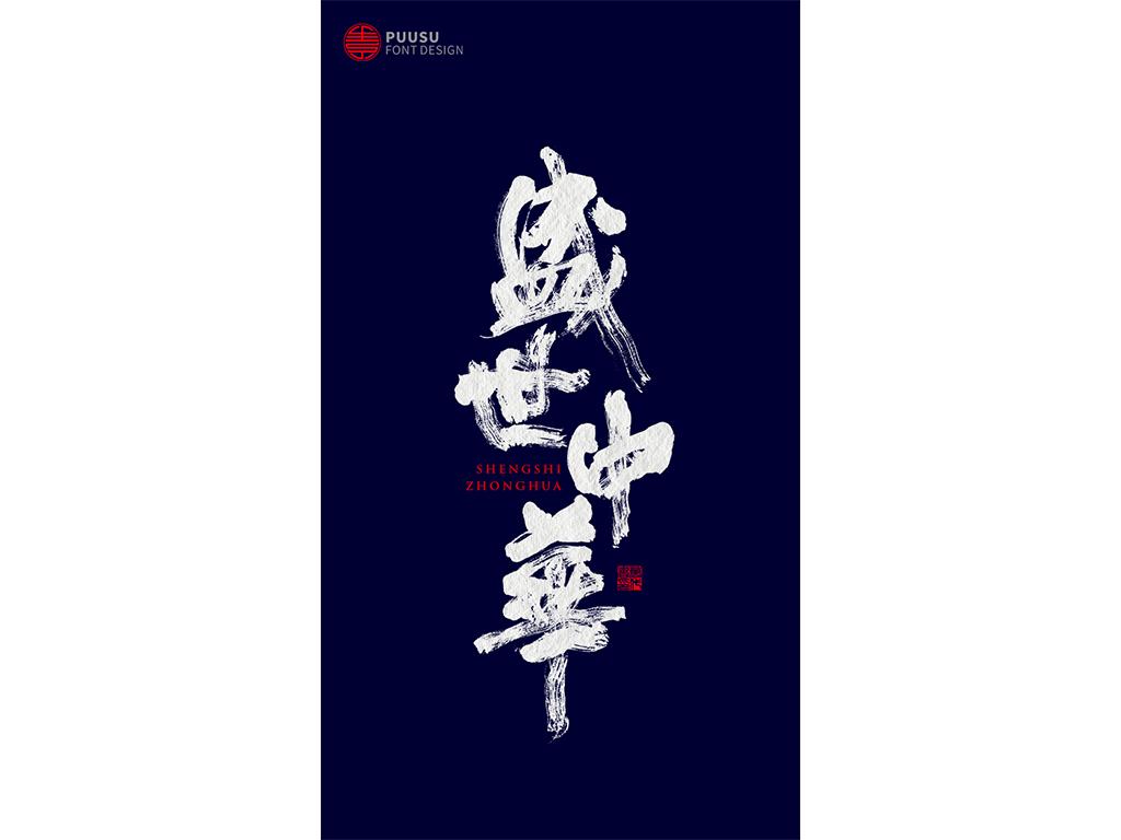国庆· 盛世中华
