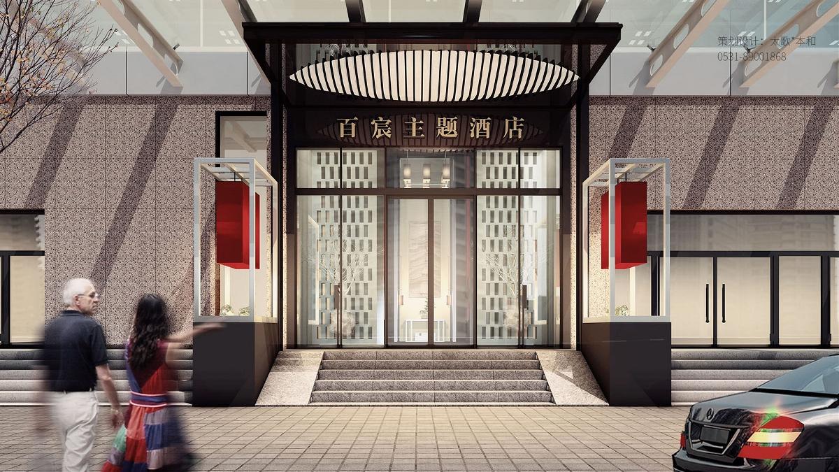 青岛百辰酒店装修设计-山东太歌装饰