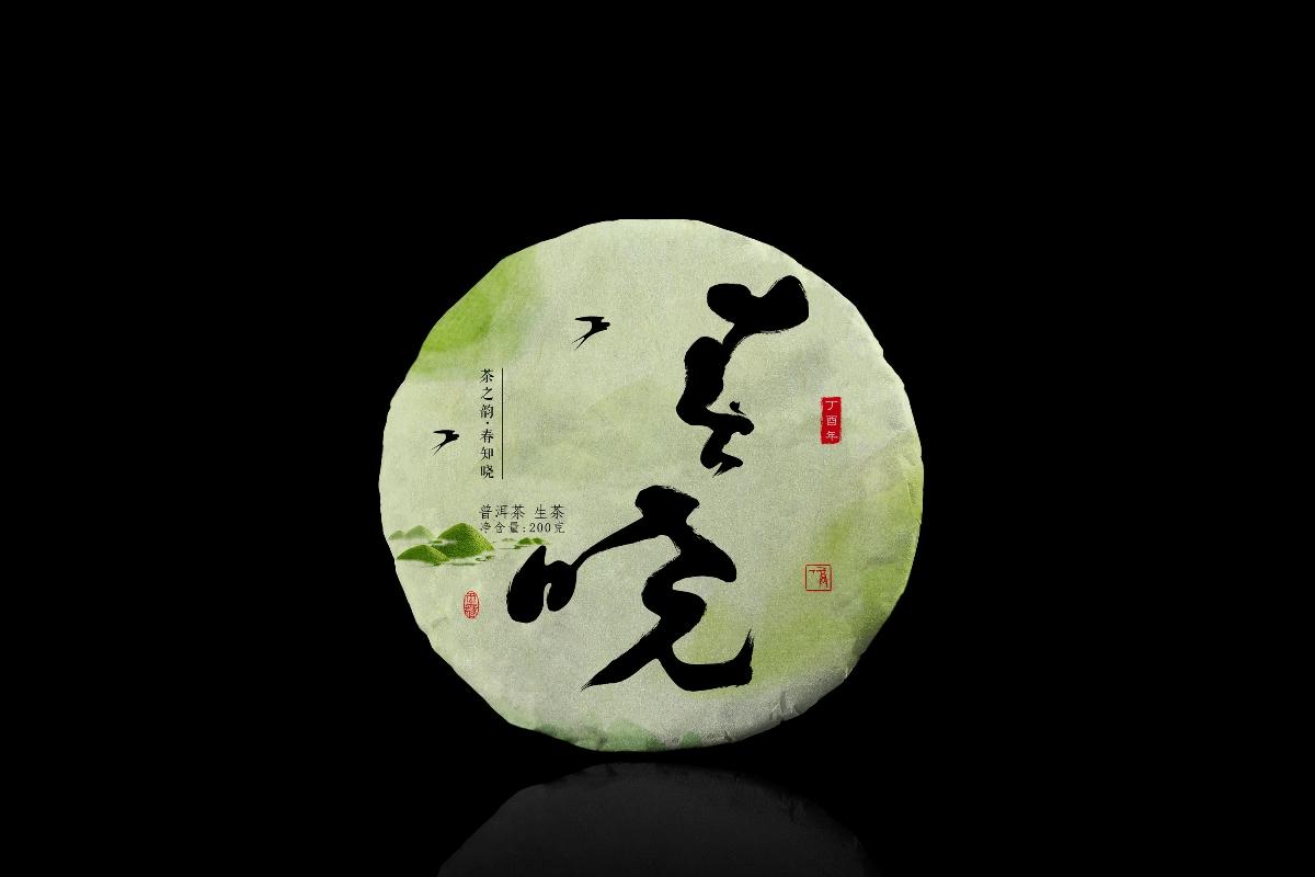 云南普洱茶棉质包装-集合