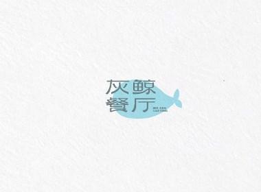 半年字体总结(一)
