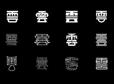 字的多种表现形式