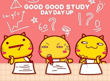 哈咪猫爱学习