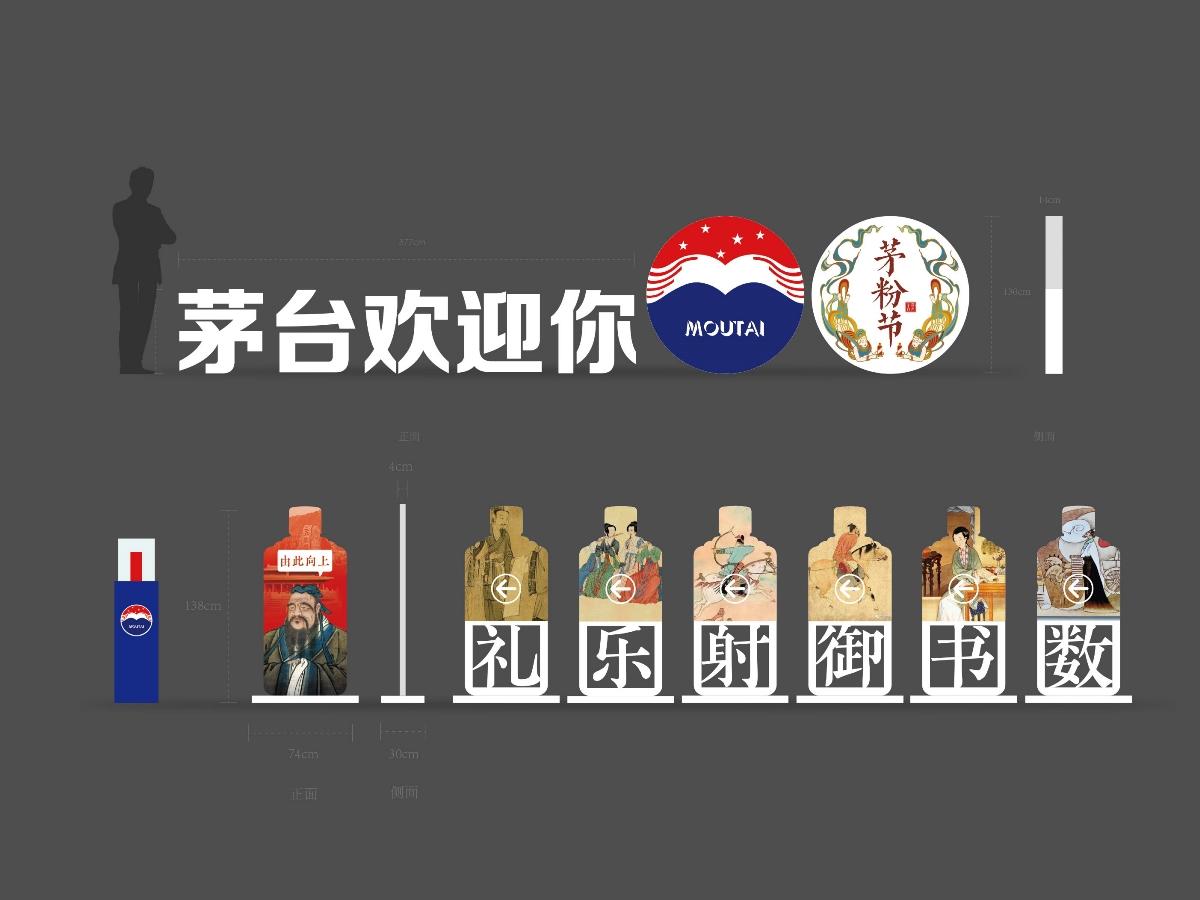(品牌)2019首届山东茅粉节品牌标志及活动主视觉设计