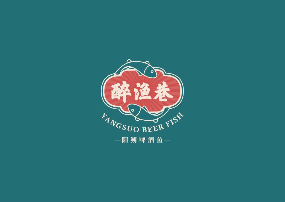 醉渔巷啤酒鱼品牌设计